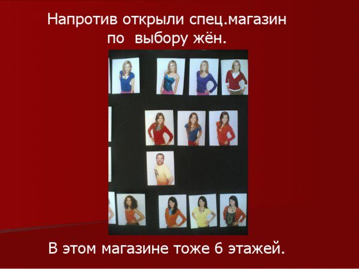 Man_shop_14 (699x525, 34Kb)