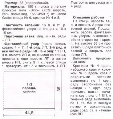 4403711_ponchospici1 (367x386, 73Kb)