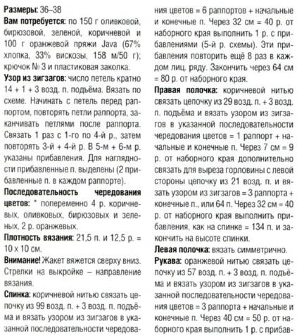 4403711_jaketkruchkom1 (422x476, 119Kb)