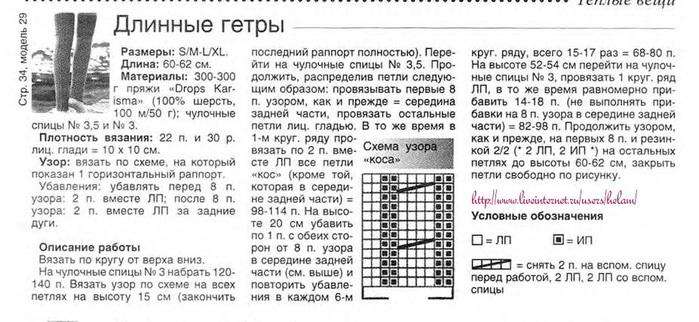 гетры1 (700x322, 109Kb)