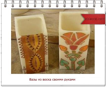 ваза из воска