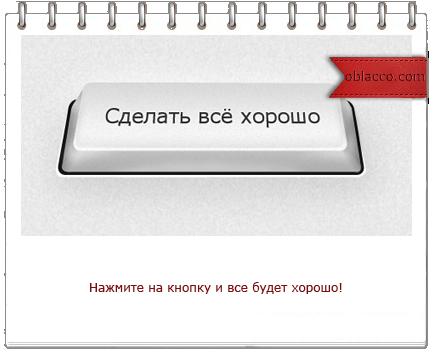сделать все хорошо/3518263_knopka (434x352, 91Kb)