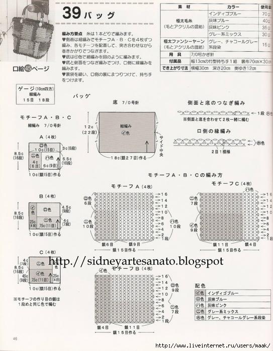bolsa graf. 01 (543x700, 288Kb)