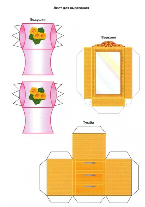 Как сделать своими руками мебель из бумаги