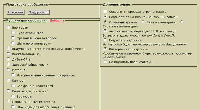 Создать пост на li.ru
