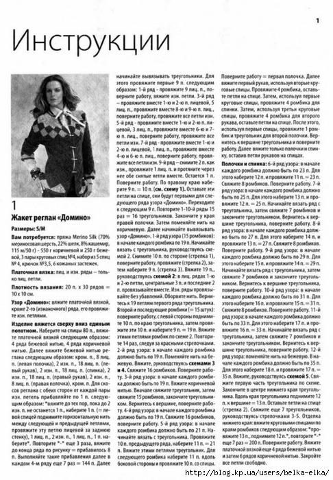 gaket_rombi-3-711x1024 (486x700, 297Kb)