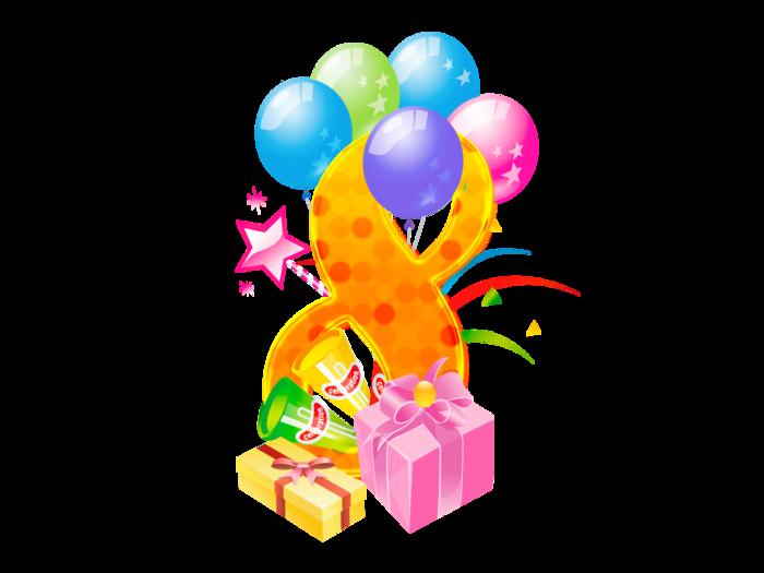 Поздравление на день рождения 8 лет девочке, мальчику