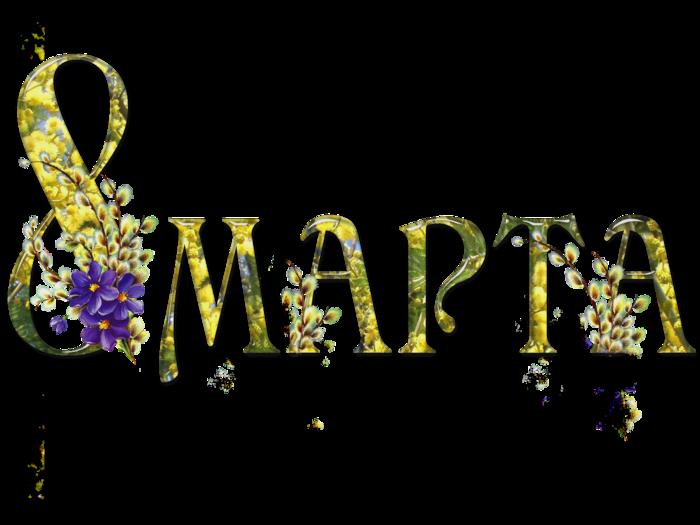 Открытки к 8 Марта (700x525, 217Kb)