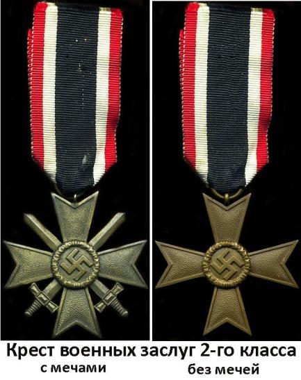 02 кресты военных заслуг 2 класса (433x547, 74Kb)