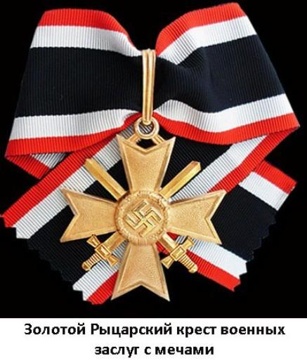06 золотой рыцарский крест военных заслуг (437x517, 65Kb)