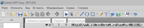 4813212_skrinshot_animatora_1 (500x100, 31Kb)