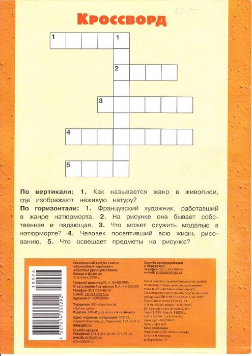 ананас - 0019 (495x700, 257Kb)