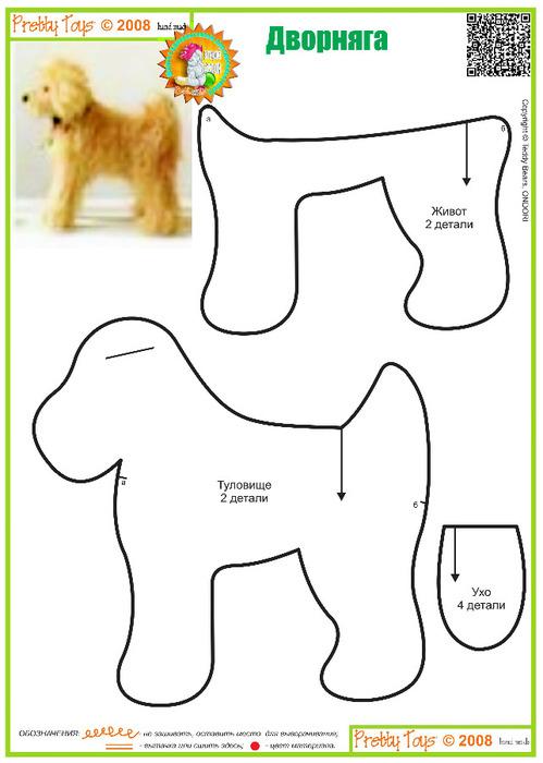 Выкройки мягких игрушек своими руками собаки