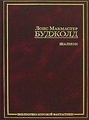 Лоис Макмастер Буджолд_Шалион (175x236, 8Kb)