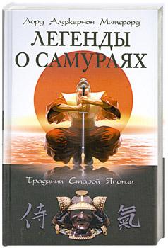 Алжернон Митфорд_Легенды о самураях (238x350, 36Kb)