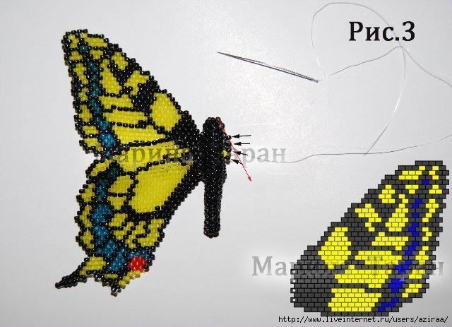 Бабочка Махаон из бисера - мастер-класс - Мой Милый Дом.