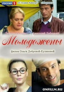 Molodozheny_online (225x320, 26Kb)