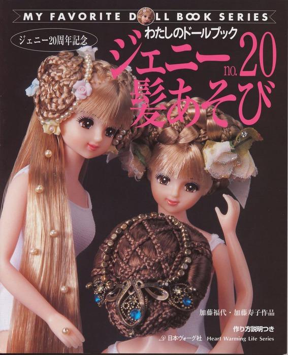 Онлайн прически играть куклы для