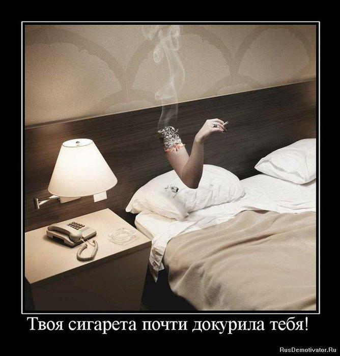 1278928182_446798_tvoya-sigareta-pochti-dokurila-tebya (668x700, 66Kb)