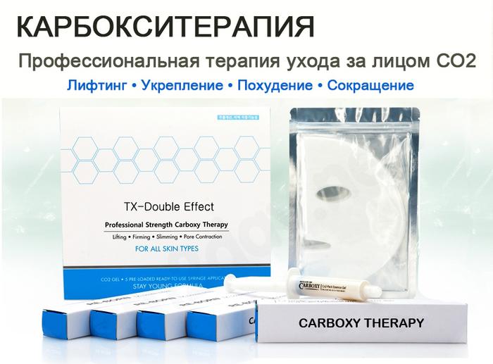Карбокситерапия CO2 (700x517, 239Kb)