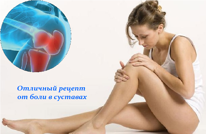 1434459486_Otlichnuyy_recept_ot_boli_v_sustavah (694x453, 930Kb)