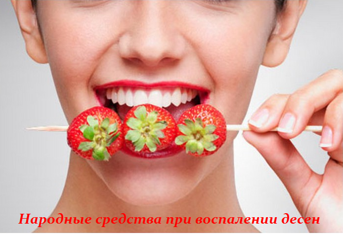 1434461273_Narodnuye_sredstva_pri_vospalenii_desen (694x477, 411Kb)