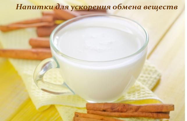 1434469561_Napitki_dlya_uskoreniya_obmena_veschestv (643x417, 288Kb)