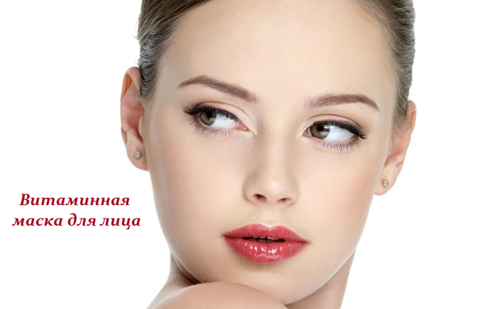 1434471221_Vitaminnaya_maska_dlya_lica (700x437, 206Kb)