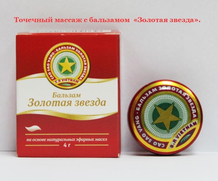 2835299_Tochechnii_massaj_s_balzamom__Zolotaya_zvezda_ (700x580, 273Kb)