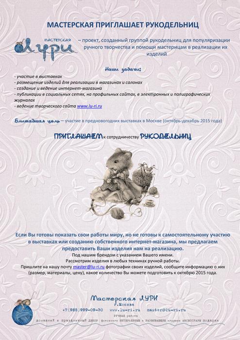 Приглашение для рукодельниц-реализация17 (494x700, 229Kb)