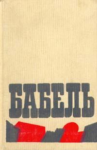 Бабель Исаак_Сочинения 1 (200x307, 21Kb)