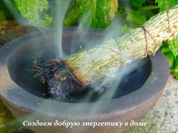 5365358_Sozdaem_dobryu_energetiky_v_dome (602x450, 516Kb)