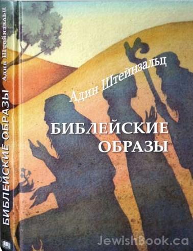 4638534_bibleiskieobrazi3 (378x492, 65Kb)