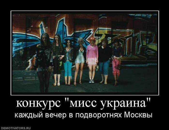 Украинские праститутки в москве фото 157-122
