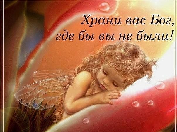 4924802_hrani_vas_bog_gde_bi_vi_ne_bili (604x453, 65Kb)
