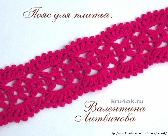 kru4ok-ru-krasivyy-poyas-dlya-plat-ya---rabota-valentiny-litvinovoy-35353 (700x568, 298Kb)