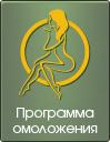 programma-omolozheniya (99x128, 20Kb)