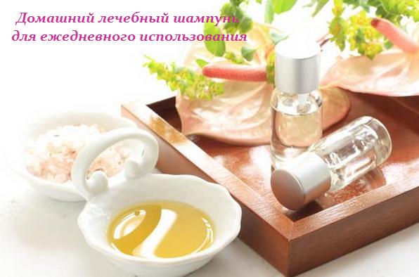 1434809503_Domashniy_lechebnuyy_shampun__dlya_ezhednevnogo_ispol_zovaniya (596x394, 295Kb)