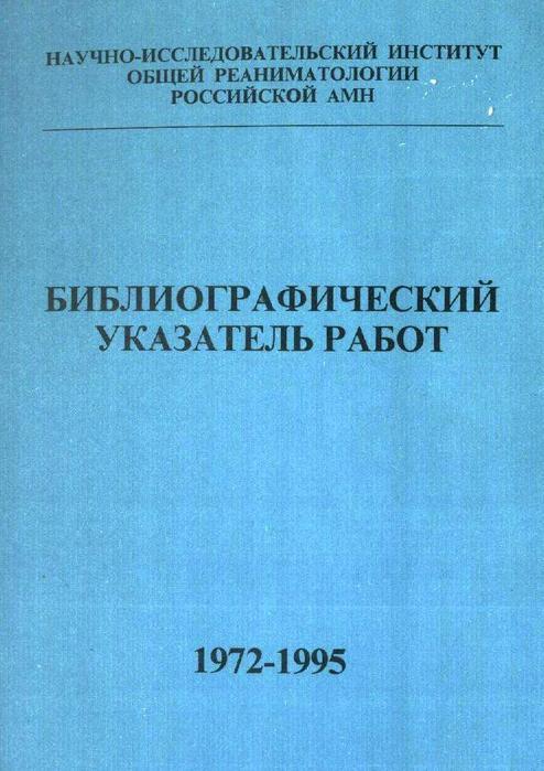 1972-1995 ����������������� ��������� ����� �.�.�������  (494x700, 55Kb)