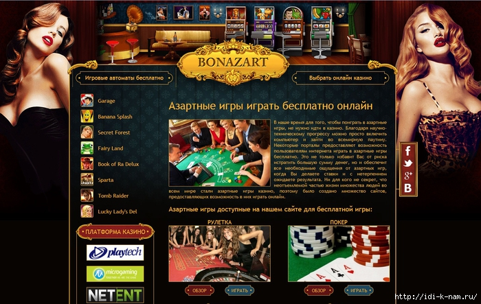 Казино BONAZART - обзор,