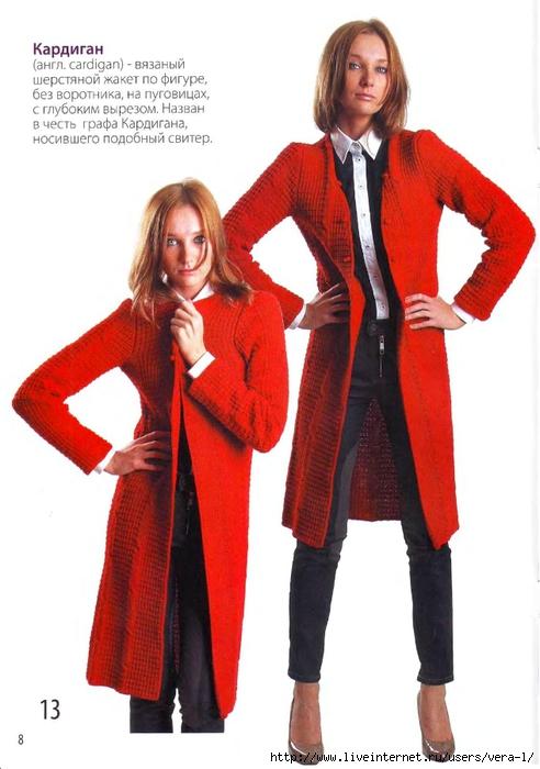 Пальто и кардиганы своими руками