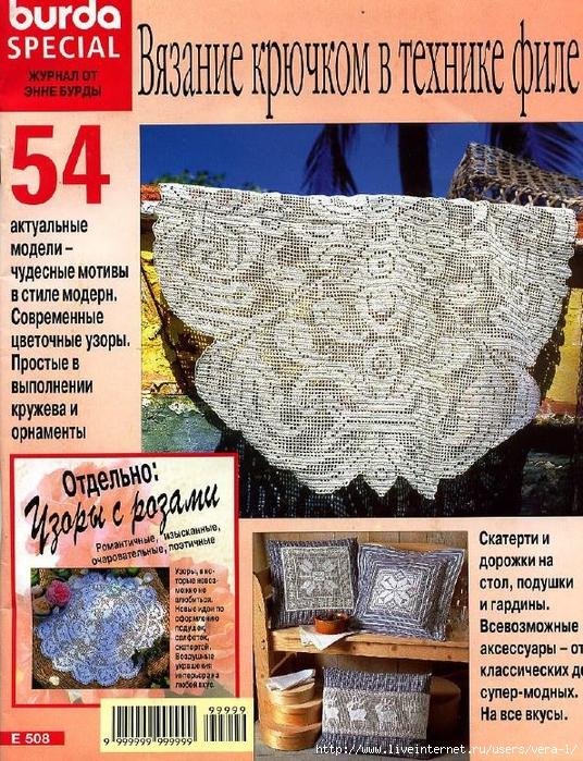Burda special - E508 - 1998_RUS - Вязание крючком в технике филе_1 (536x700, 449Kb)