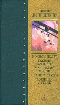 военный летчик (200x349, 21Kb)
