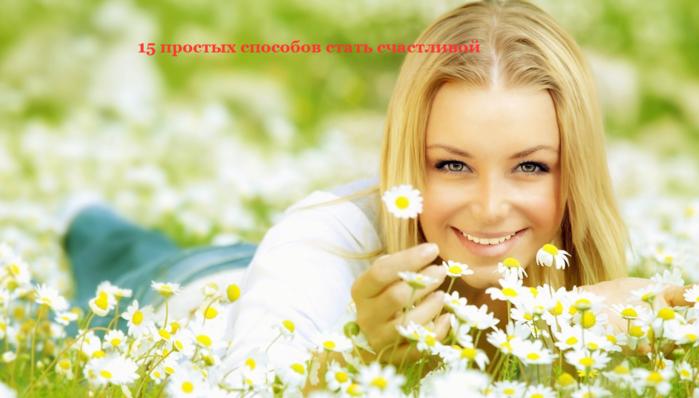 2835299_15_prostih_sposobov_stat_schastlivoi_1_ (700x398, 428Kb)