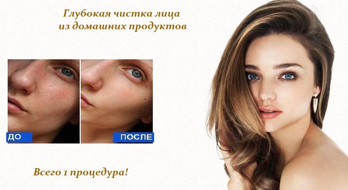 1434973819_glubokaya_chistka_lica (699x383, 381Kb)