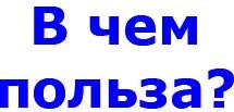 musli-polza-i-vred (215x103, 8Kb)