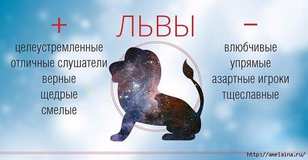 Плюсы и минусы знаков зодиака2 (604x315, 106Kb)