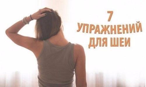 7 упражнений для шеи, которые можно сделать прямо сейчас (500x300, 16Kb)