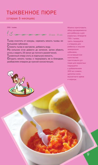 Овощные пюре с 4 месяцев рецепты