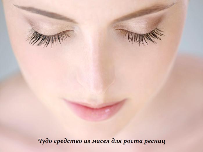 1435076015_CHudo_sredstvo_iz_masel_dlya_rosta_resnic (699x525, 360Kb)